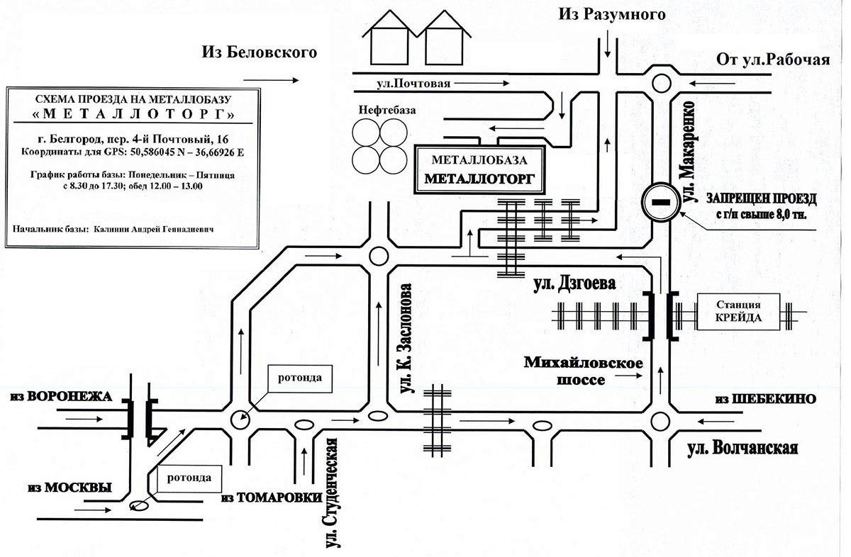 Адрес офиса в Белгороде